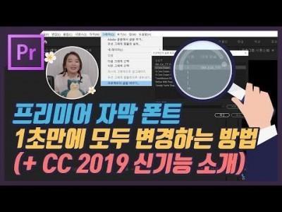 #31. 프리미어 프로 자막 폰트, 1초 만에 모두 변경하는 방법(CC 2019 신기능 소개, 프로젝트의 글…