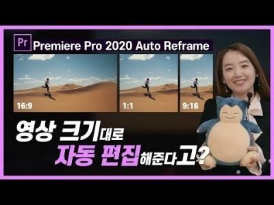 프리미어프로 2020 신기능 l 오토 리프레임 (Auto Reframe)으로 화면 크기 자동으로 변경하는 방…