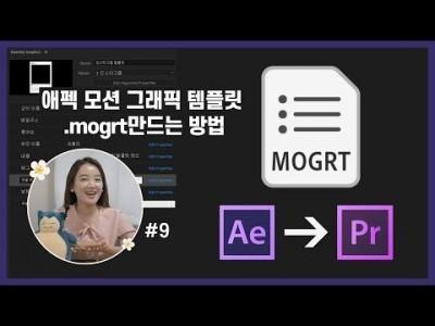#9. 애프터이펙트 모션 그래픽 템플릿 (.mogrt) 만드는 방법 (After effects → Premi…