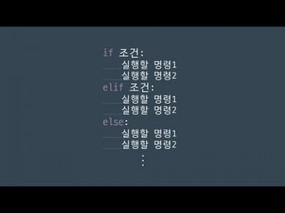 #38 else, elif | 파이썬 강좌 코딩 기초 강의 Python | 김왼손의 왼손코딩