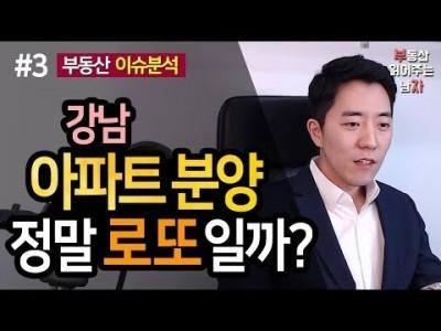 강남 아파트 분양, 정말 로또일까? 3부ㅣ부동산읽어주는남자