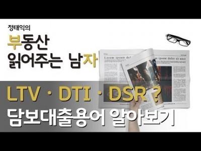 LTV, DTI, DSR은 무엇인가 (담보대출용어 알아보기)ㅣ 부동산읽어주는남자