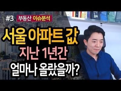1년간 서울 APT값 과연 얼마나 올랐을까? 3부ㅣ부동산읽어주는남자