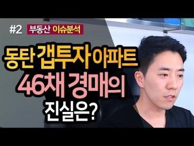 동탄 갭투자 아파트 46채 경매의 진실은? 2부ㅣ부동산읽어주는남자