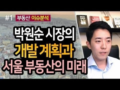 박원순 시장의 개발계획과 서울 부동산의 미래 1부ㅣ부동산읽어주는남자