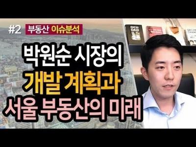 박원순 시장의 개발계획과 서울 부동산의 미래 2부ㅣ부동산읽어주는남자
