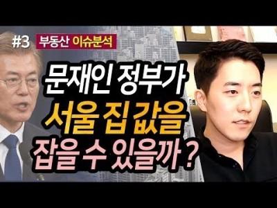 문재인 정부가 서울 집 값을 잡을 수 있을까? 3부ㅣ부동산읽어주는남자