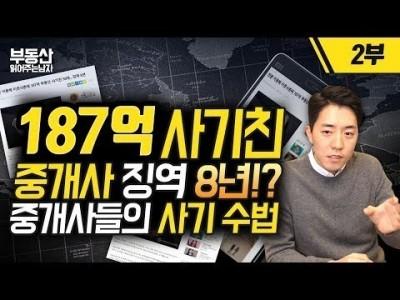 187억 사기친 중개사 징역 8년!? 중개사들의 사기 수법 2부ㅣ부동산읽어주는남자