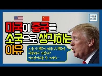 중국 경제위기 ① 미국이 중국을 소국으로 생각하는 이유 [부동산분석왕 화폐경제역사]