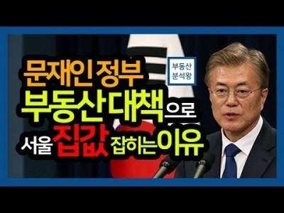 문재인 정부 부동산 정책 본질, 집값 하락 전망 | 부동산분석왕 강의
