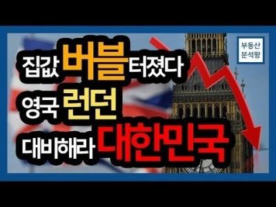 집값 버블 터졌다 영국 런던! 대비하라 대한민국! | 부동산분석왕 강의
