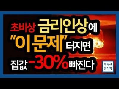 미국 금리인상이 부동산 시장에 던진 핵폭탄!! (2019 부동산 투자 강의)  | 부동산분석왕 해석