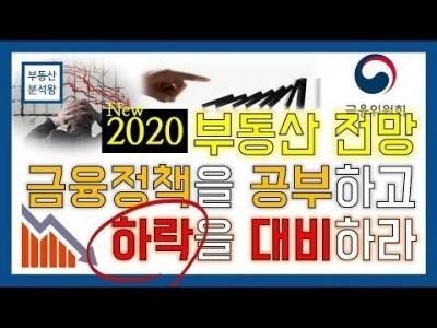 2019 부동산 투자 금융정책을 공부하고 하락을 대비하라!  | 부동산분석왕 강의