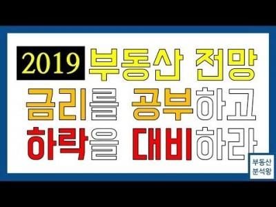 2019 부동산 전망 금리를 공부하고 하락을 대비하라 (부동산 투자 강의) | 부동산분석왕 금리 해석