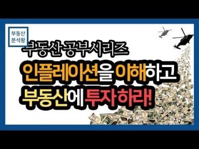 (부동산 공부) 부동산 투자 전에 인플레이션을 이해하라! | 부동산분석왕 강의