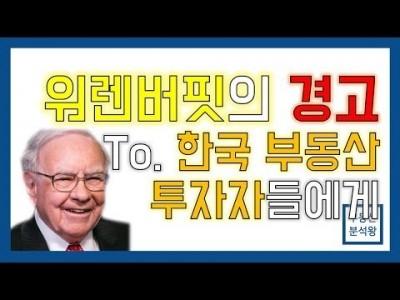 한국 부동산 투자자에게 전하는 워렌버핏의 경고! 한번듣고 또 들어라! [부동산분석왕TV]