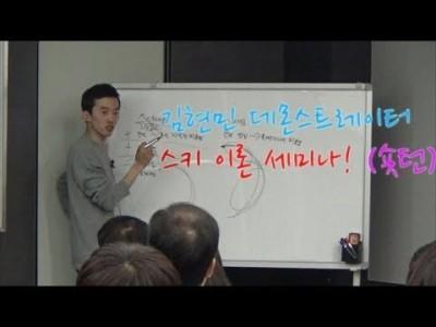 김현민데몬 스키 이론세미나 영상 (숏턴)