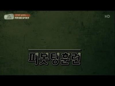 김현민데몬의 퍼펙트숏턴3   피봇팅