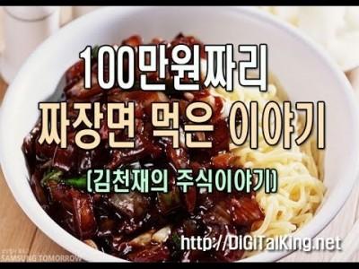 [주식] 100만원짜리 짜장면 먹은 이야기