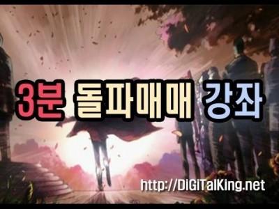 [주식] 3분 돌파매매 강좌!