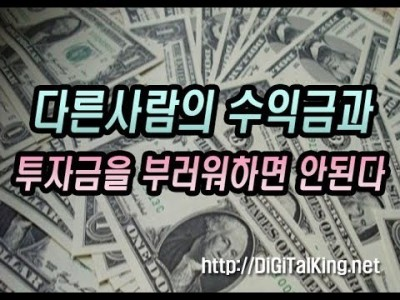 [주식] 다른사람의 수익금과 투자금을 부러워하면 뇌동매매로 이어진다