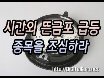 [주식] 시간외 뜬금포 급등 주식을 조심하라(시간외 단일가 거래팁)