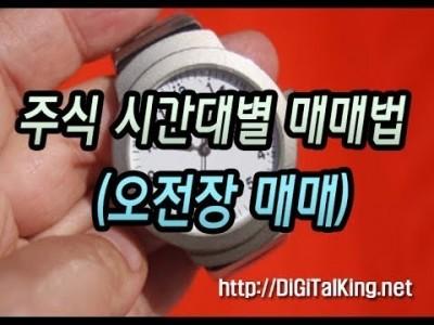 [주식] 주식 시간대별 매매법(오전장)