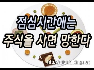 [주식] 점심시간에는 주식을 사면 망한다(주식 데드라인 시간대 정보)