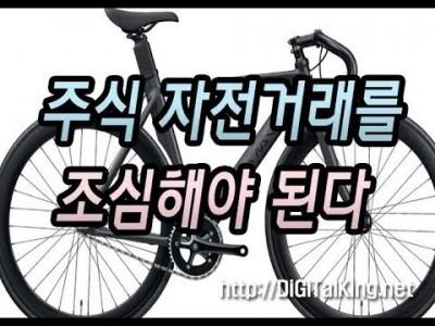 [주식] 자전거래를 조심해야 된다(기관과 외인 자전거래 알아보기)