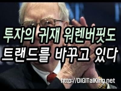 [주식] 투자의 귀재 워렌버핏도 투자방식을 바꾸고 있다(슈퍼 개미를 믿지 말라)