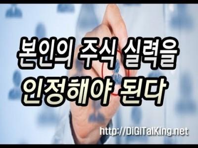 [주식] 본인의 주식실력을 인정해야 된다(주식 경력이 길어도 손실이 계속되는 이유)
