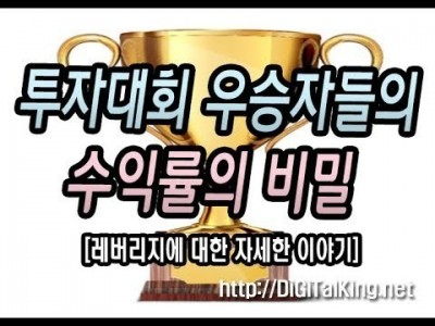 [주식] 투자대회 우승자들의 수익률의 비밀(레버리지에 대한 모든 것)