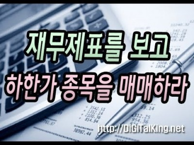 [주식] 재무제표를 보고 하한가 종목을 매매하라(하락장에서의 매매기술)