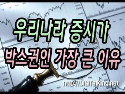 [주식] 우리나라 증시가 박스권 장세인 가장 큰 이유?(개인의 공매도가 허용되지 않으면 답이 없다)