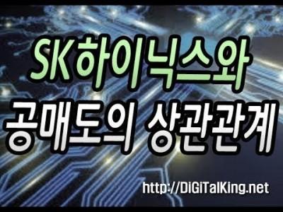 [주식] SK하이닉스와 공매도와의 상관관계(기관과 외인은 공매도의 주범이다)