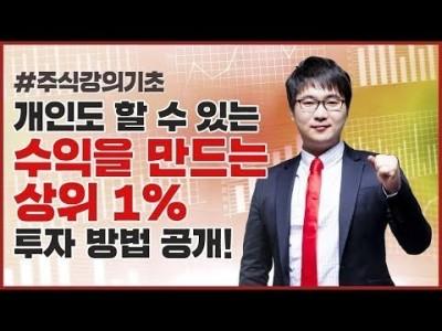 주식강의기초 | 개인도 수익 볼 수 있는 상위 1%의 투자 방법!