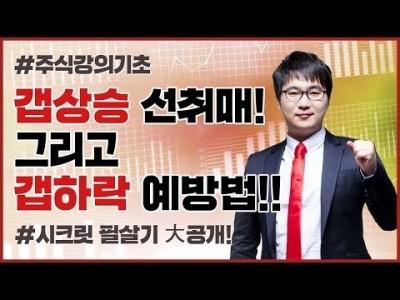 주식강의기초 | 갭상승 선취매! 그리고 갭하락 예방법 필살기 大공개!