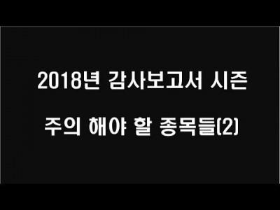 2018년 감사보고서 시즌 주의 해야 할 종목들(2)
