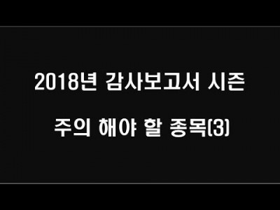 2018년 감사보고서 시즌 주의 해야 할 종목(3)