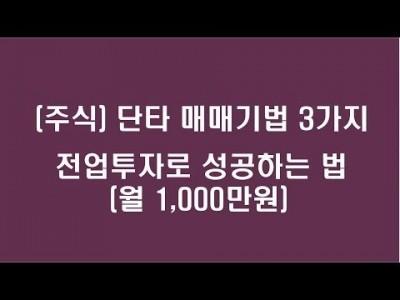 (주식)단타 매매기법 3가지, 전업투자로 성공하는 법(월1,000만원)