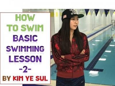 수영강습 기초편 #2 (국가대표 수영선수 김예슬) 자유형 발차기