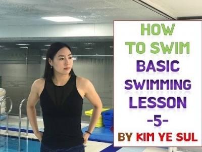 수영강습 기초편 #5 (국가대표 수영선수 김예슬) 자유형 측면호흡
