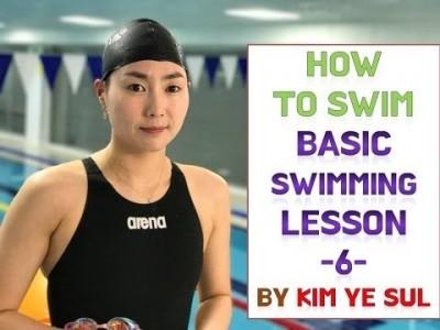 수영강습 기초편 #6 (국가대표 수영선수 김예슬)  feat. 오세훈 선생님. 기초 자유형