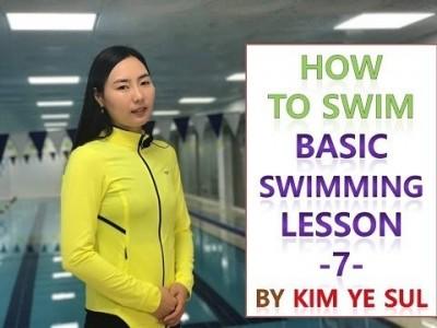 수영강습 기초편 #7 (국가대표 수영선수 김예슬) 배영 발차기