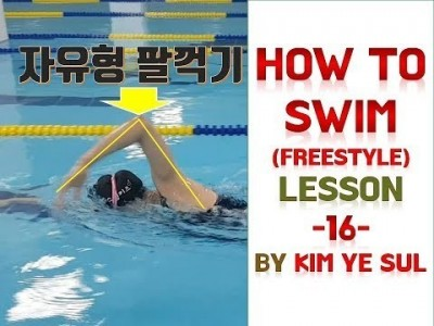 (한국어,Eng cc) 수영강습 자유형편 #16 (국가대표 수영선수 김예슬) 자유형 팔꺽기