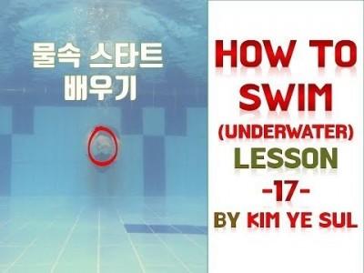 수영강습 스타트편 #17 (국가대표 수영선수 김예슬) 물속 스타트