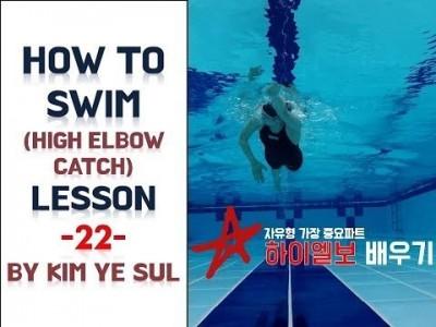 수영강습 자유형편 #22 (국가대표 수영선수 김예슬) 하이엘보 캐치, 스트로크 High Elbow Catch…