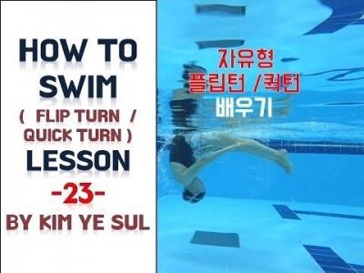 (한국어,Eng cc)  수영강습 자유형턴 #23 (국가대표 수영선수 김예슬) 플립턴, 퀵턴 (FLIP TU…