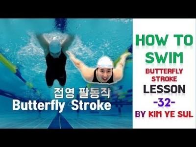 (한국어,Eng cc) 수영강습 접영편 #32   접영 팔동작 , BUTTERFLY STROKE PART.1…