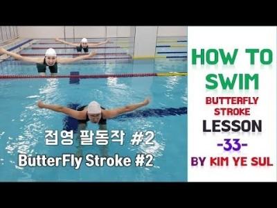 (한국어,Eng cc) 수영강습 접영편 #33  접영 팔동작 ,리커버리 BUTTERFLY STROKE PAR…